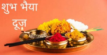 Bhai dooj ki katha in hindi