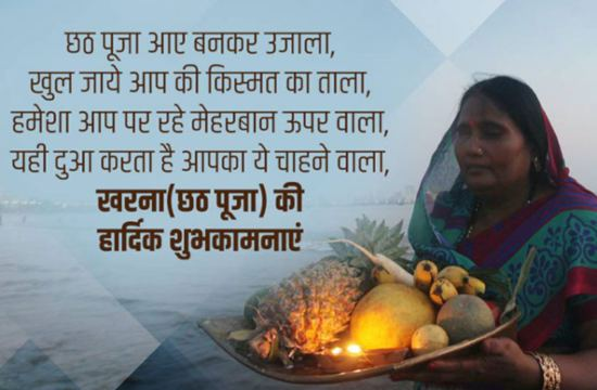 kharna chhath puja image