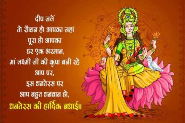 Dhanteras status in hindi