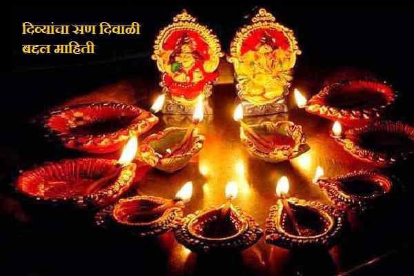 Dipawali Chi Mahiti in Marathi