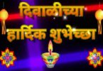 Diwali Shubhechha Marathi Wishes