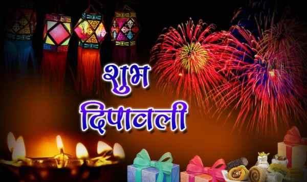 Diwali sanachi mahiti marathi
