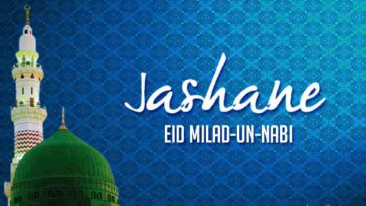 eid ul milad un nabi Sms Shayari के लिए इमेज परिणाम