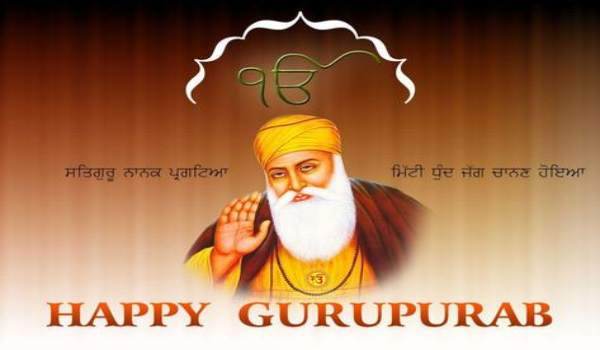 Guru nanak jayanti message in hindi