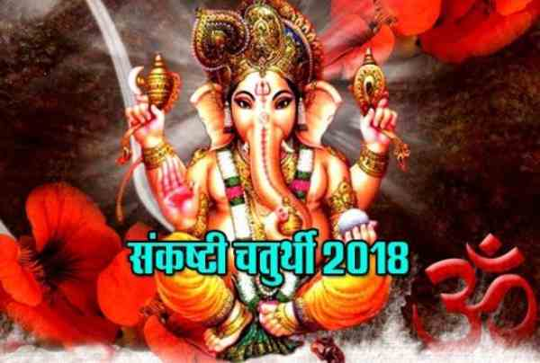 sankashti chaturthi wallpaper