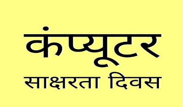 World Computer Literacy Day Speech in Hindi