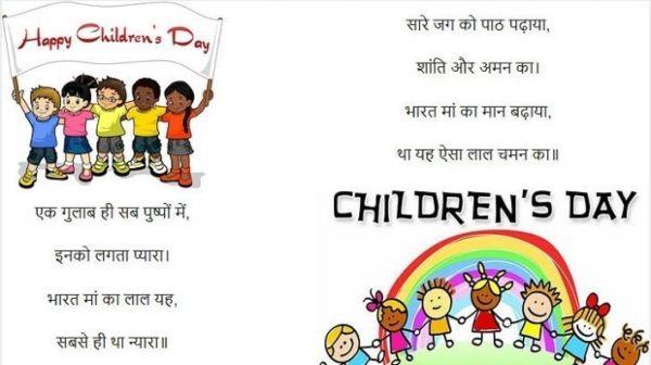 बाल दिवस पर छोटी सी कविता