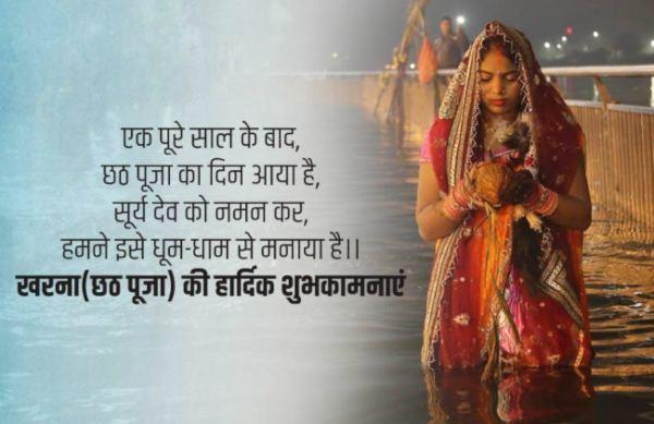 kharna puja image