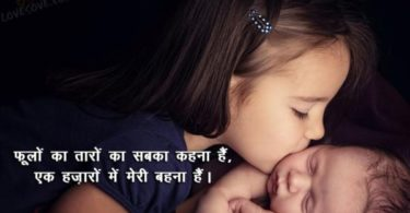 Behan Shayari