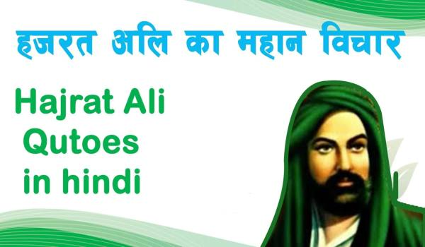 Hazrat Ali Quotes in Hindi