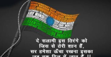 Indian Armed Force Flag Day Status in Hindi