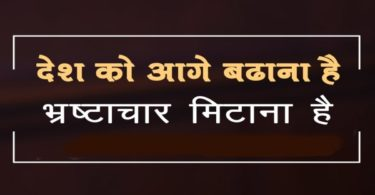 International Anti Corruption Day Slogans in Hindi