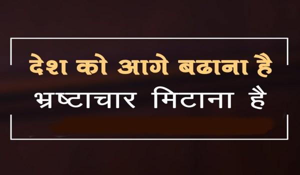 International Anti Corruption Day Slogans in Hindi