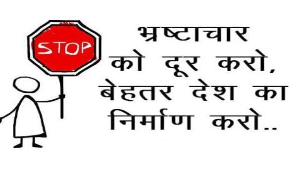 International anti corruption day Slogans