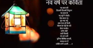 New Year Poem in Hindi