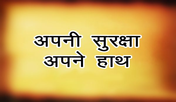 Safety slogan in hindi