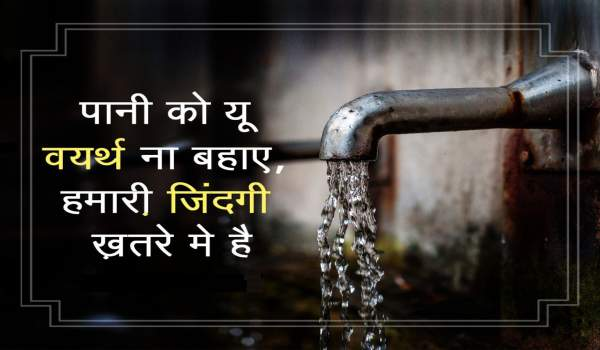 Slogan on save water