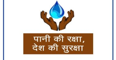 Slogan on save water in hindi