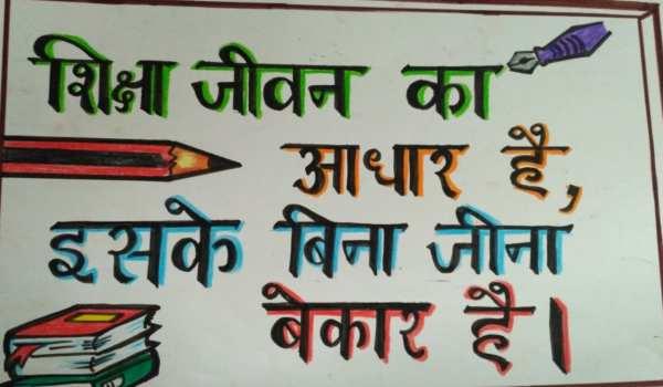 Slogans on Education