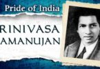 Srinivasa Ramanujan Essay in Hindi