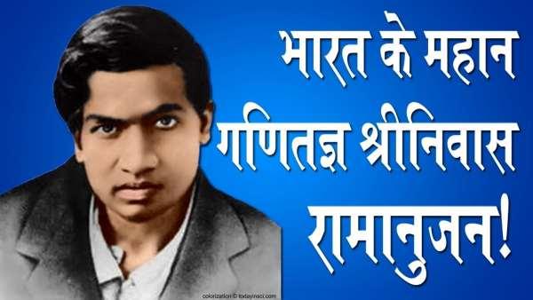 Srinivasa ramanujan image