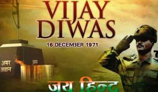 Vijay Diwas Status in Hindi