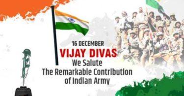 Vijay diwas poem in Hindi