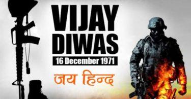 Vijay diwas speech in Hindi