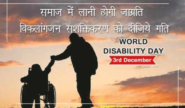 World disability day images in hindi