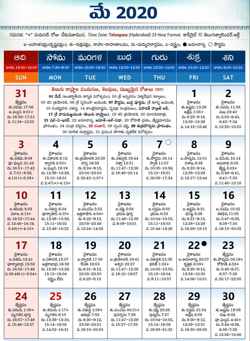 telugu_april_calendar