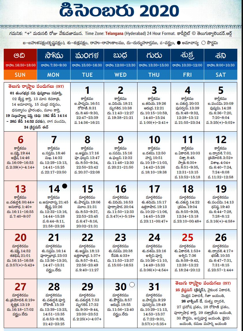 telugu_december_calendar