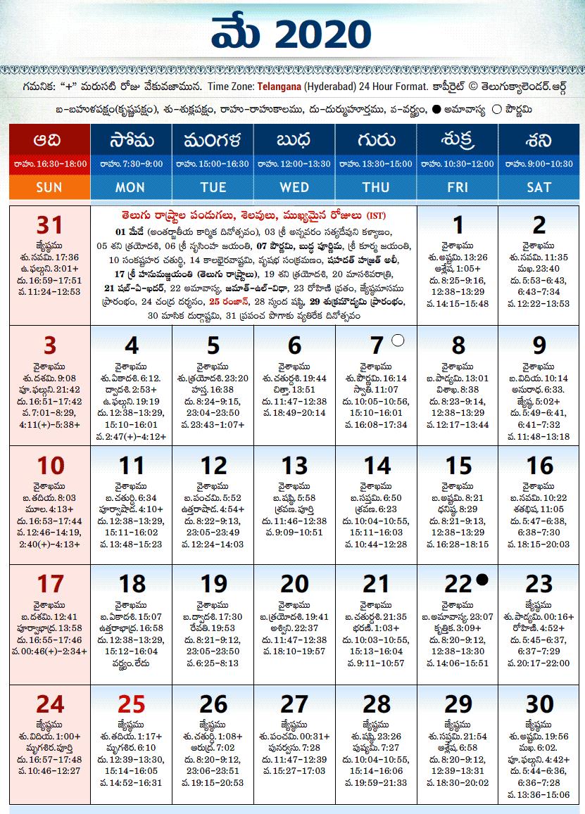 telugu_may_calendar
