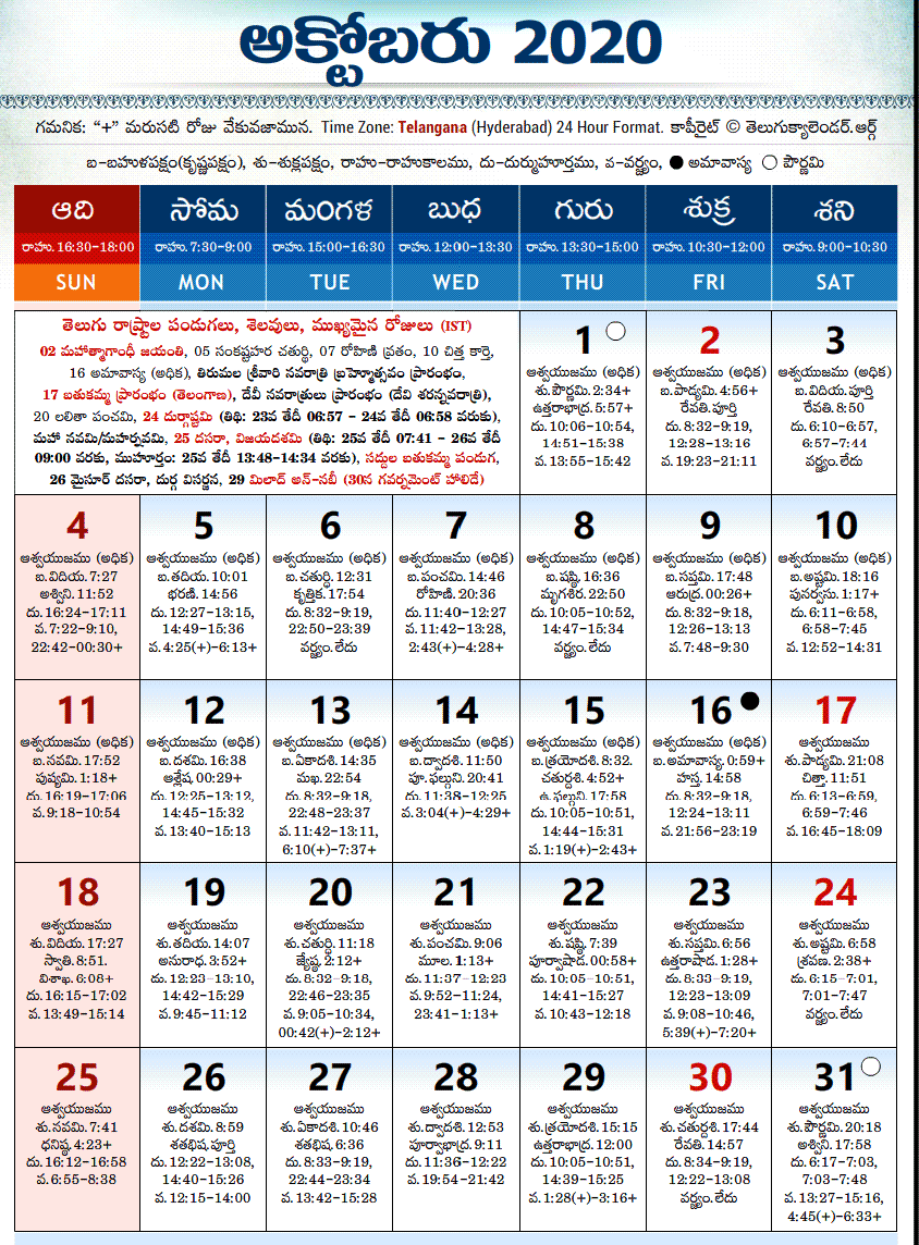 telugu_october_calendar