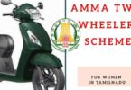 Amma Scooty Yojana
