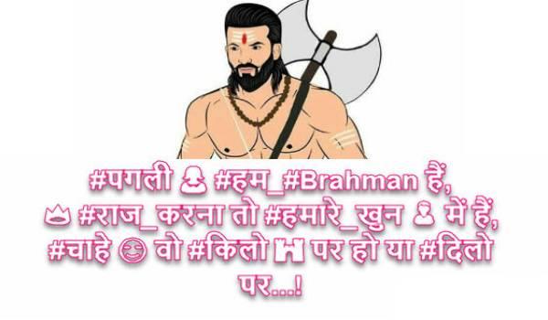 Brahman Shayari3