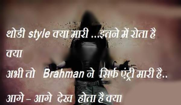 Brahman Shayari2