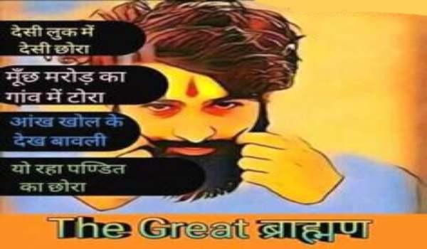 Brahman Shayari4
