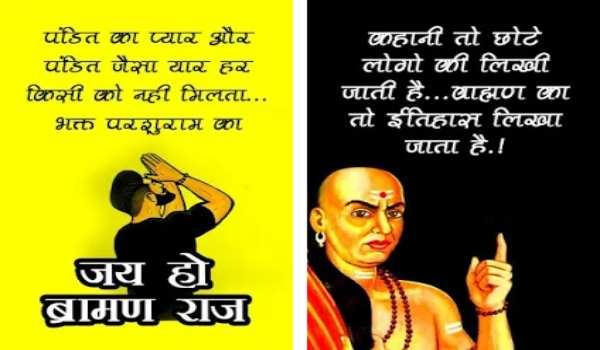 Brahman status