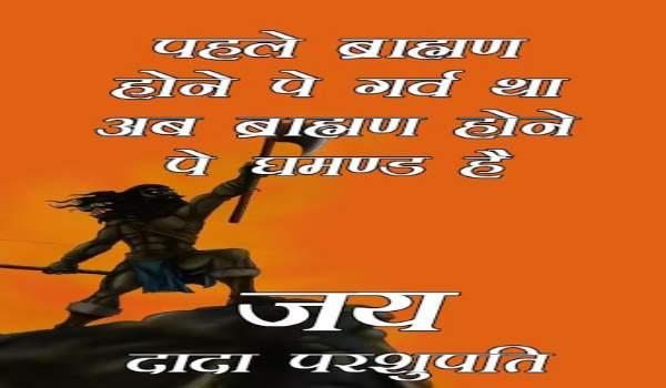 Brahman status1