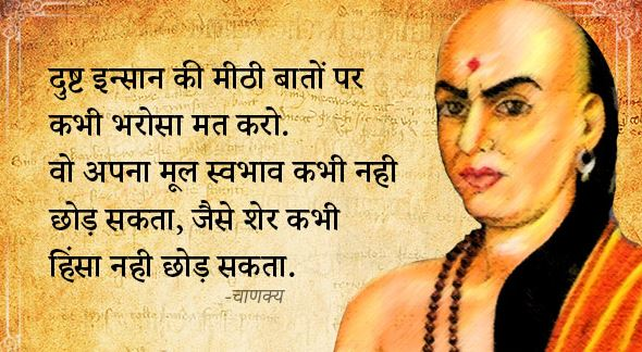 Chanakya's Quotes img