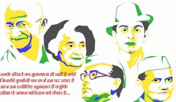 Desh Bhakti par Speech