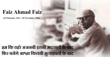 Faiz Ahmad Faiz Shayri