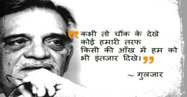 Hindi Shayari - Page 8 of 19