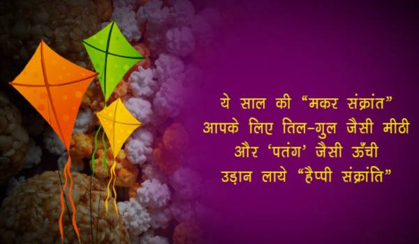 Makar Sankranti Messages hindi