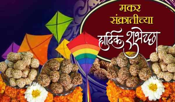 Makar sankranti images in marathi