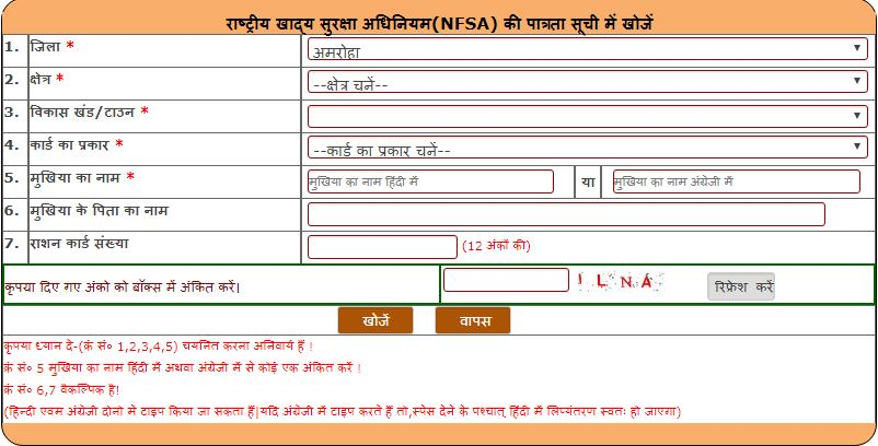NFSA Ration Card List img6