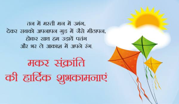 Sankranti image in hindi
