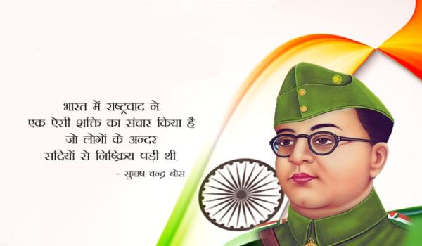 Subhash chandra bose hd wallpapers