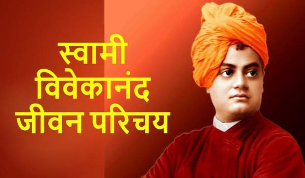 Swami Vivekananda Biography hindi