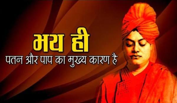 Swami Vivekananda thought image